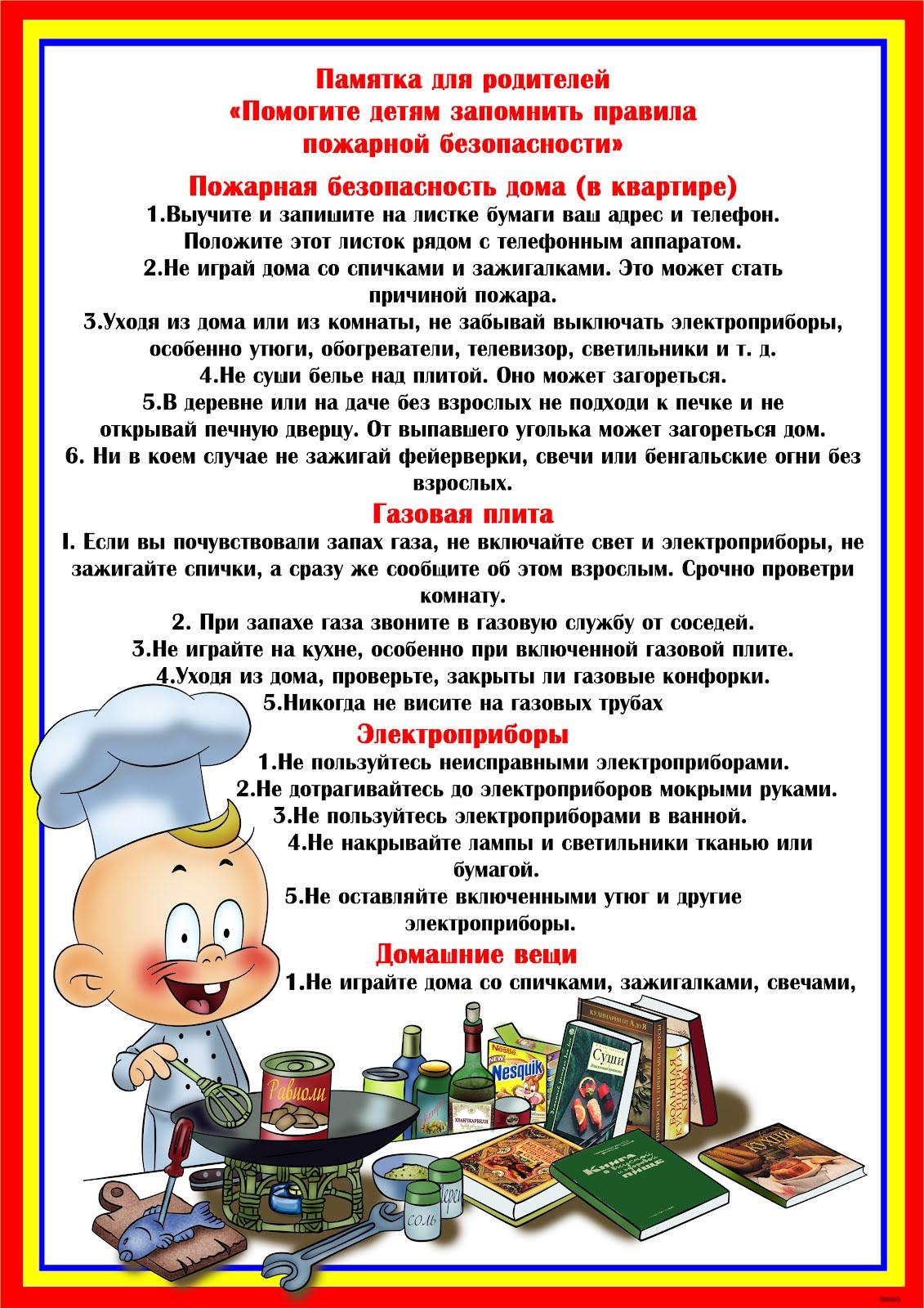 Охрана труда для детских садов инструкции