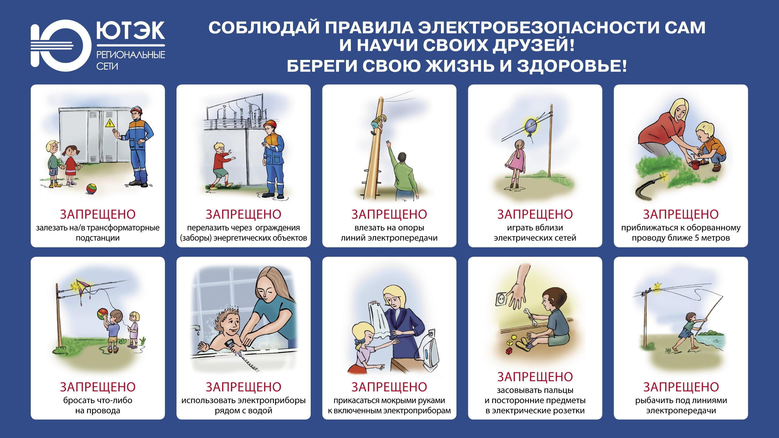 Инструкция «меры Электробезопасности В Здании Детского Сада